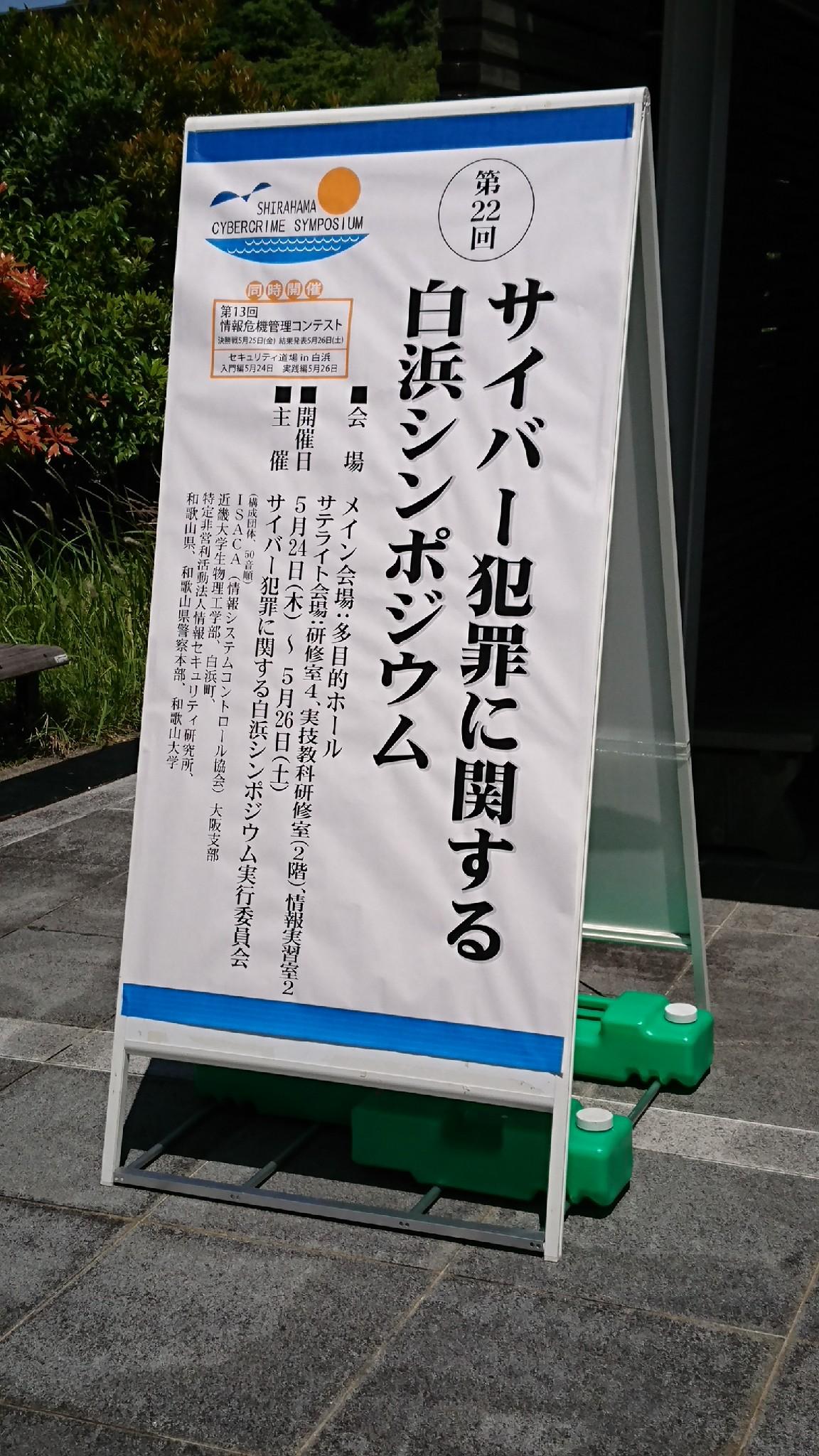 shirahama cyber crime symposium