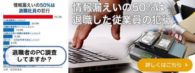 fss退職者PC調査スライド