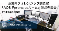 AOS Forensicsroom