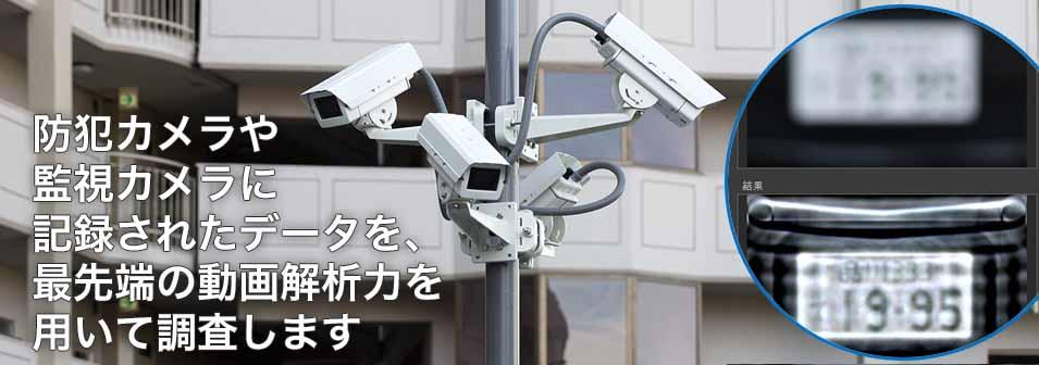 防犯カメラ監視カメラ