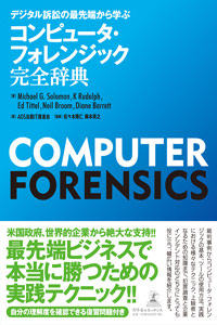 コンピュータ・フォレンジック完全辞典