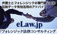 banner-elaw