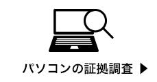 パソコンの証拠調査