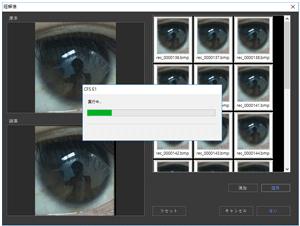 画像鮮明化 解析ツール