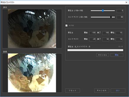 超解像度化とコントラス調整