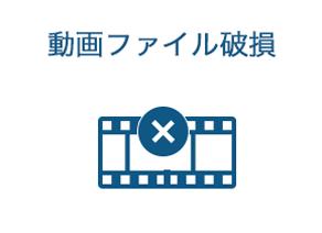 動画データ