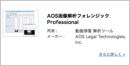 AOS画像解析フォレンジック Professional