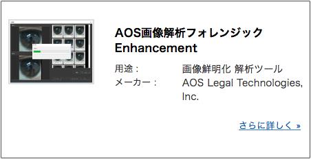 AOS画像解析フォレンジック Enhancement