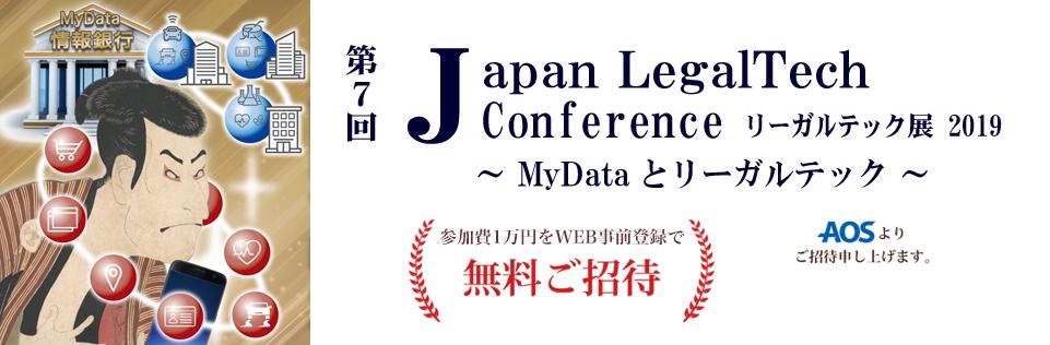 legaltech2019_slide_4