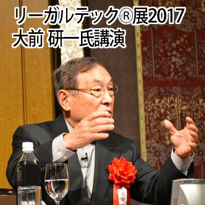 リーガルテック®展2017