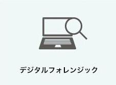 デジタルフォレンジック