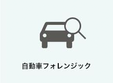 自動車フォレンジック
