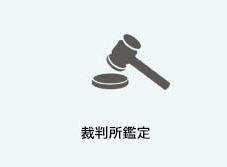 裁判所鑑定