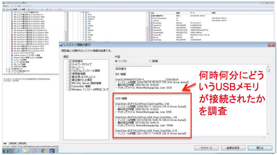 USBメモリの接続履歴の調査画像